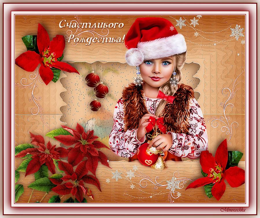Счастливого Рождества22.jpg
