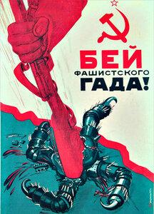 плакат_бей_фашистского_гада.jpg