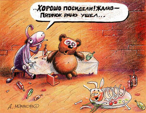 меринов_пятачок.jpg