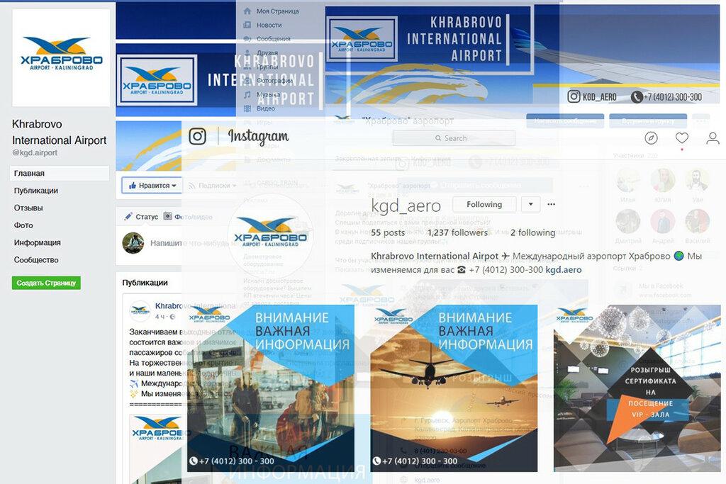 """В декабре аэропорт """"Храброво"""" вышел в соцсети"""