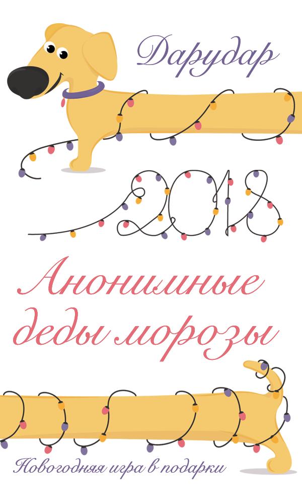 АДМ2018