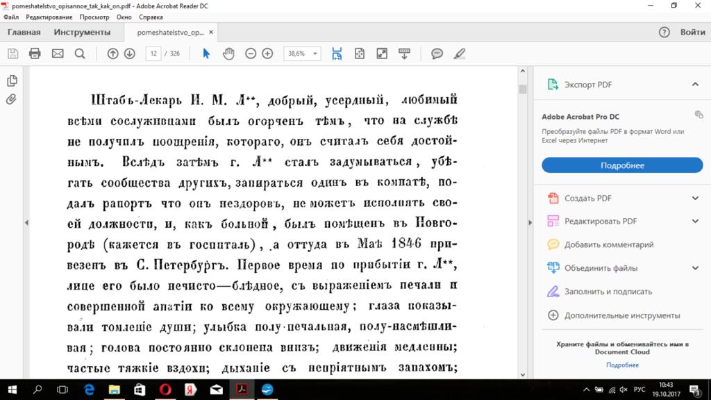 Снимок экрана (36).png