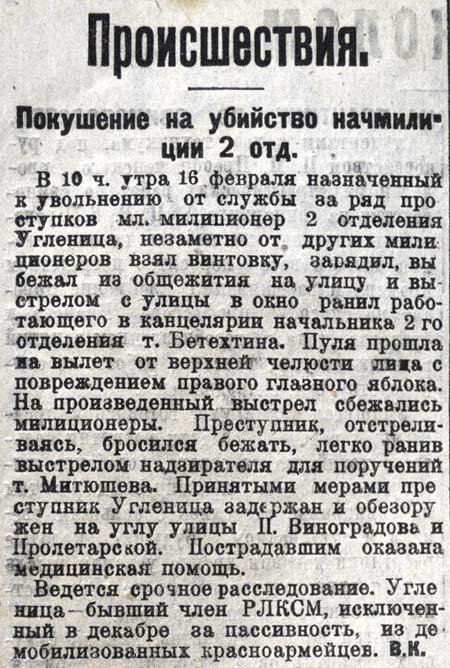 Покушение на убийство (ВОЛНА, 1925) 450.jpg