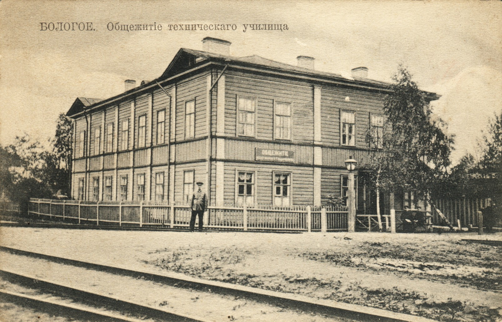 Общежитие технического училища