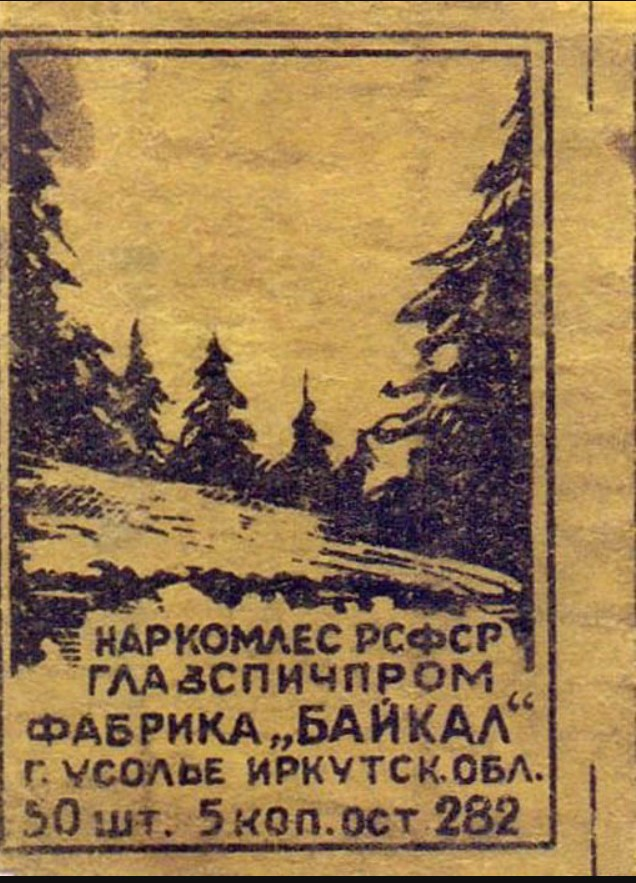 1940. Фабрика Байкал