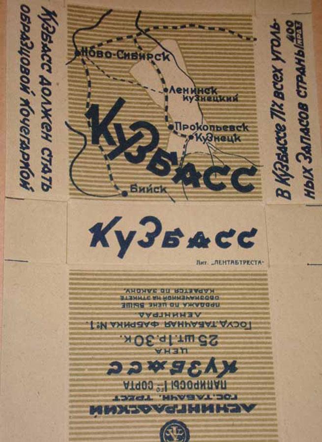 Папиросы Кузбасс
