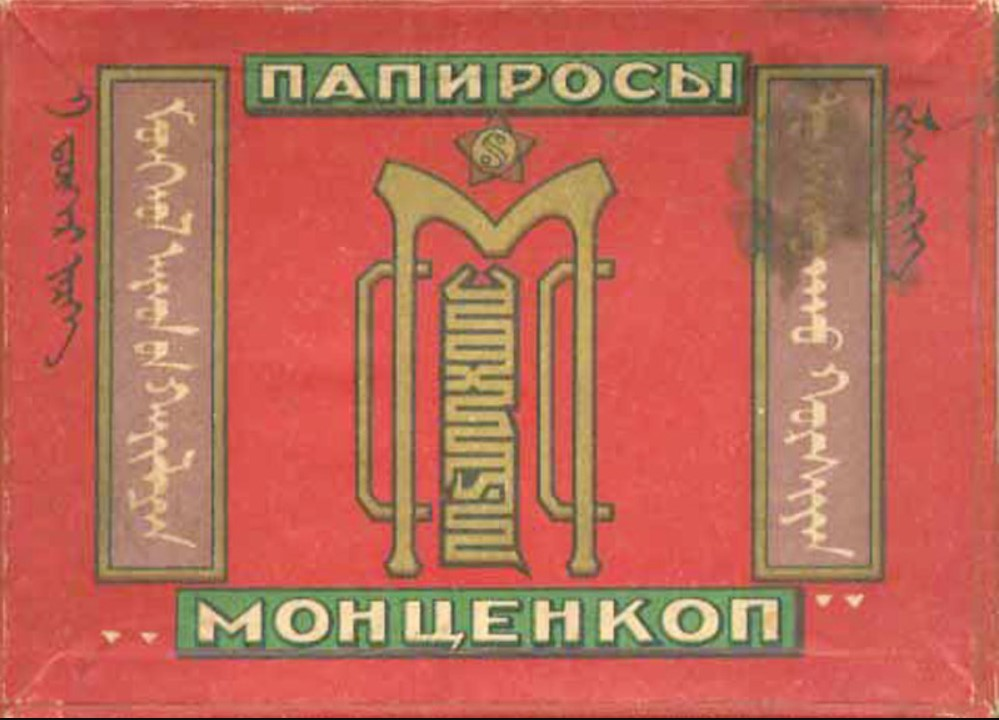 Папиросы Монценкоп