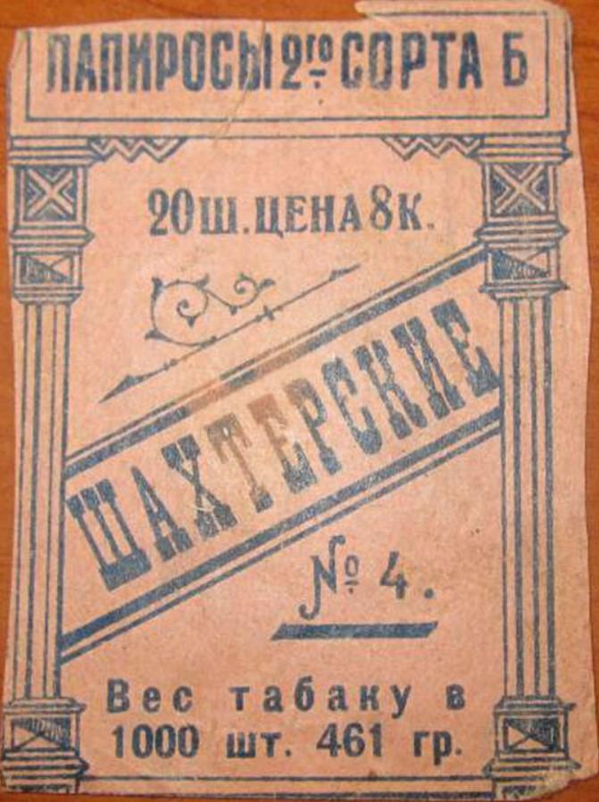 Папиросы Шахтерские