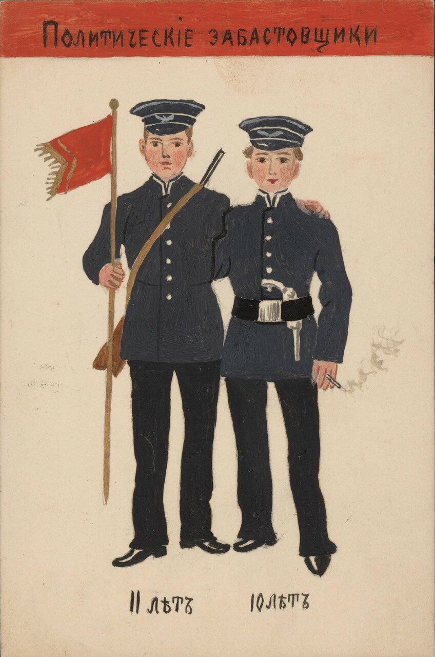 Политические забастовщики. 1917