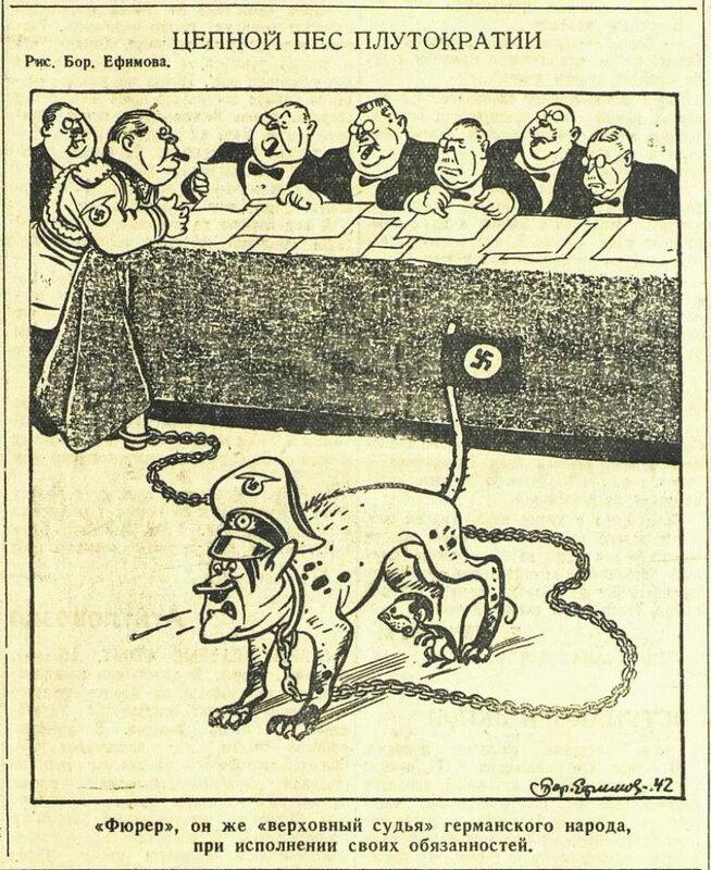Красная звезда, 16 мая 1942 года