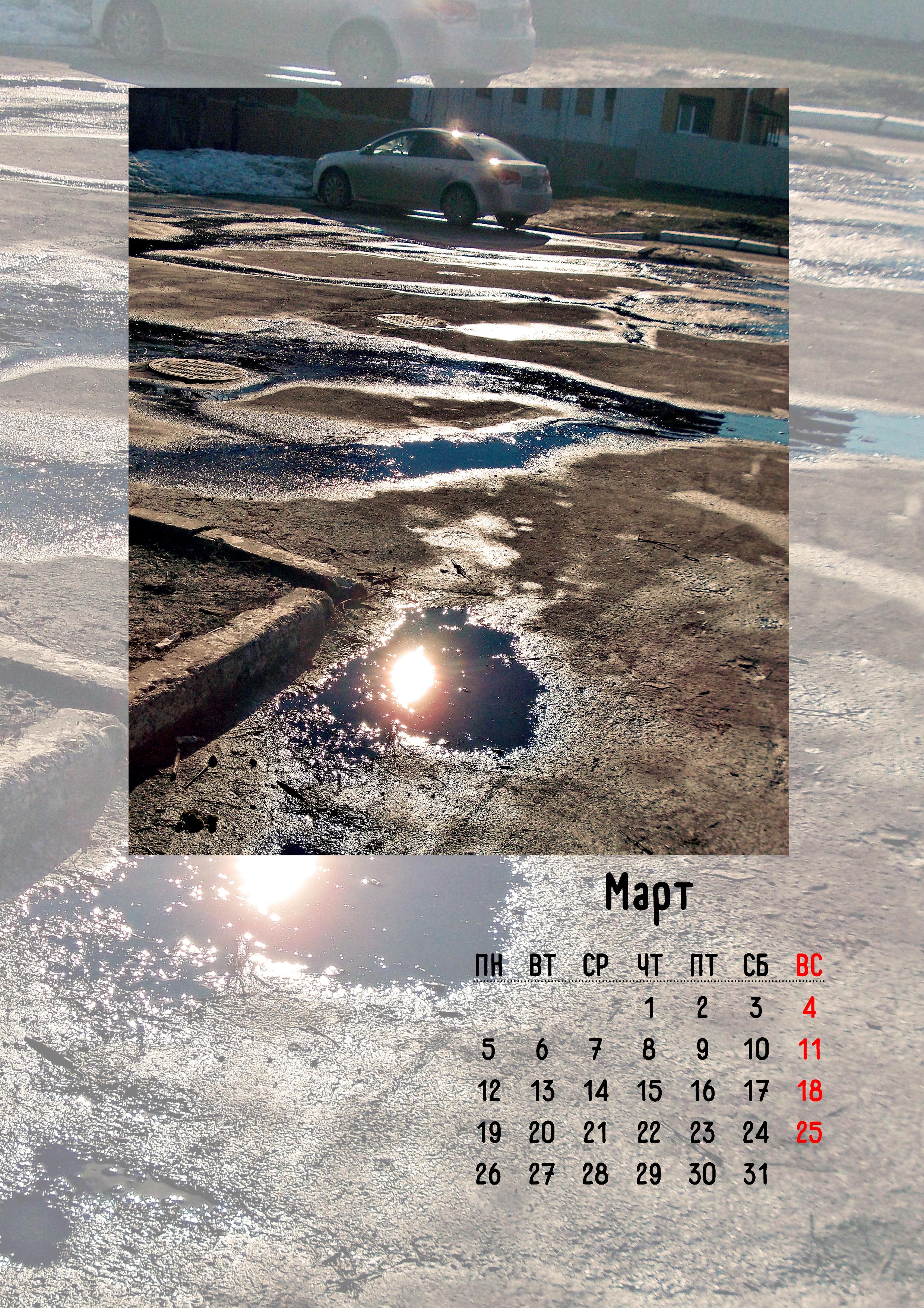 4. Календарь март.jpg