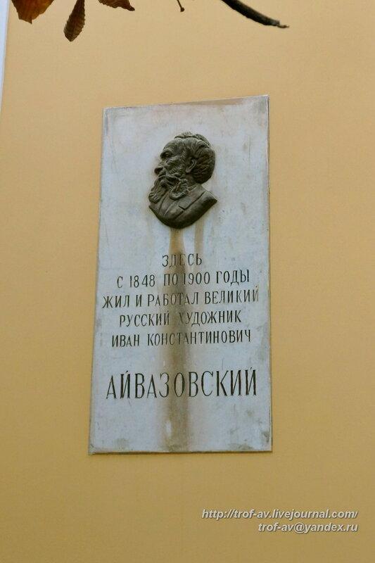 Галерея Айвазовского, Феодосия
