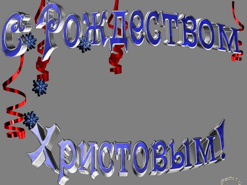 зима-рождество-стереть-2.png