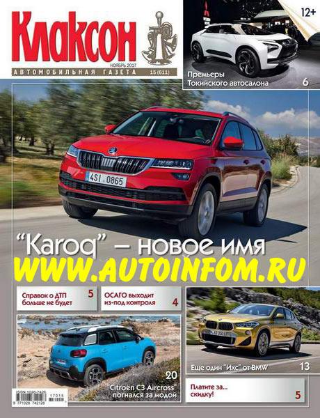 Журнал Клаксон №15 (декабрь 2017)