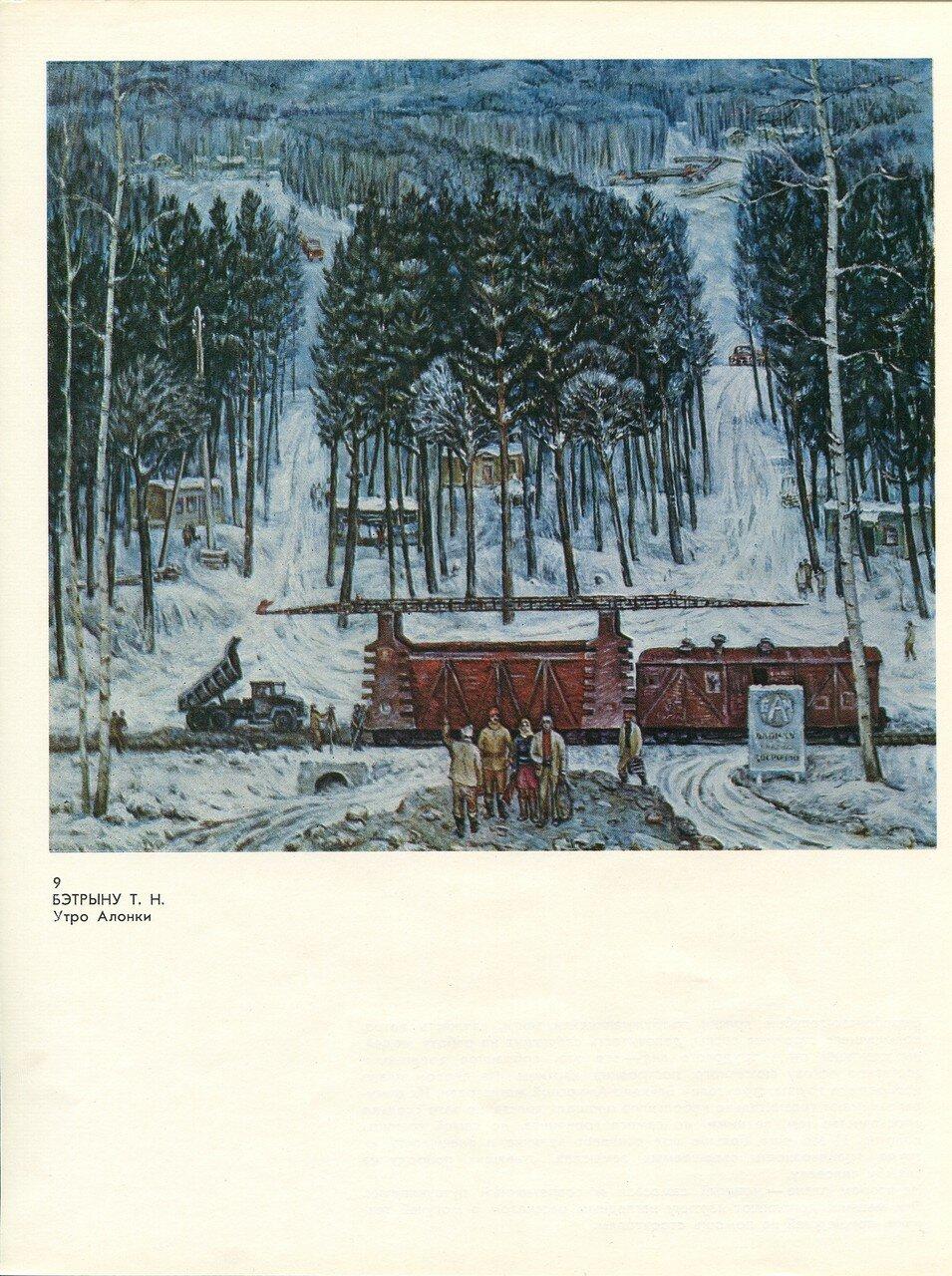 Советская живопись: Наш современник (24 работы) общество, художник, Советский, нового, современник, серии