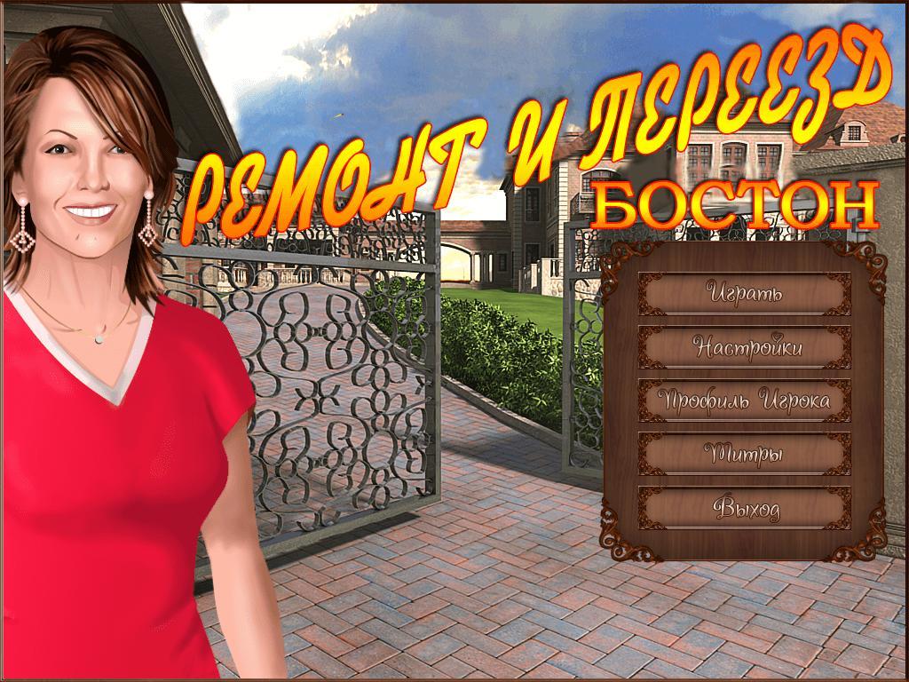 Ремонт и Переезд: Бостон | Renovate & Relocate: Boston (Rus)