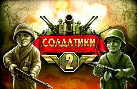 Солдатики 2 | Toy Defense 2 (Rus)