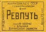 Фабрика Ревпуть. 1945 год