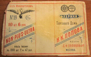 Этикетка от папирос  NON-PLUS-ULTRA