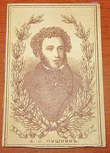 Этикетка от папирос  А.С. Пушкинъ