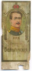 Этикетка от папирос  Бельгийские