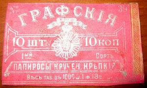 Этикетка от папирос  Графскiя