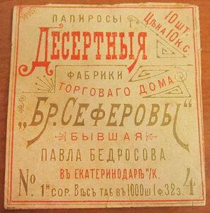 Этикетка от папирос  Десертныя