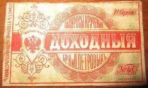Этикетка от папирос  Доходныя