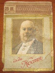 Этикетка от папирос  Дядя Костя