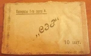 Этикетка от папирос  ЕЭР
