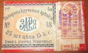 Этикетка от папирос  ЗАРЯ