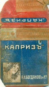 Этикетка от папирос  Каприз