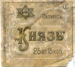 Этикетка от папирос  Князь
