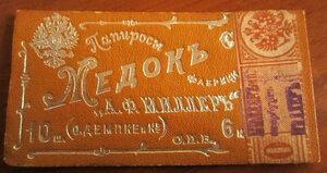 Этикетка от папирос  МЕДОКЪ
