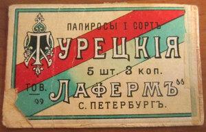 Этикетка от папирос  ТУРЕЦКiЯ