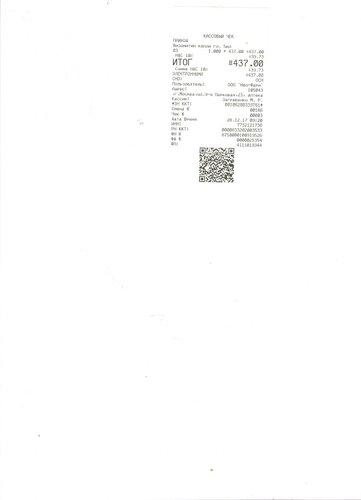 чек от 28.12.17.jpeg