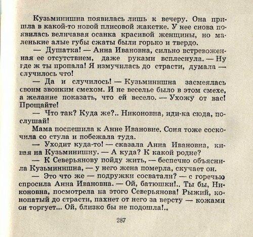 Воронкова_038_Душатка.jpg