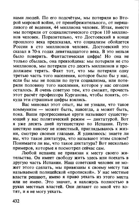 Континент-1976-08-с432