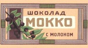 шоколад Мокко с молоком