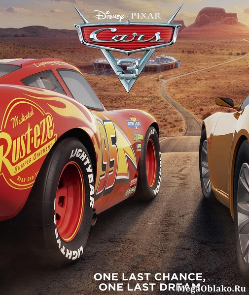 Тачки 3 / Cars 3 (2017/WEB-DL/WEB-DLRip)