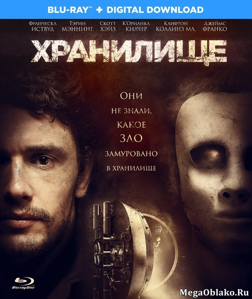 Хранилище / The Vault (2017/BDRip/HDRip)