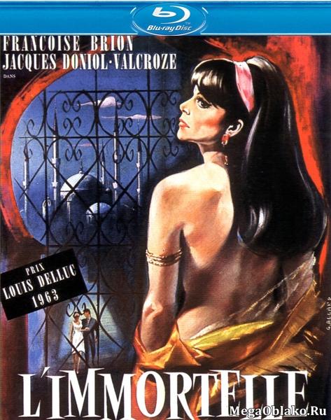 Бессмертная / L'immortelle (1963/BD-Remux/BDRip/HDRip)