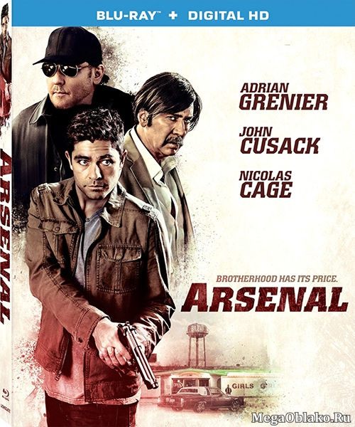 Арсенал / Arsenal (2017/BDRip/HDRip)
