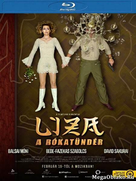 Лиза-лиса / Liza, a rokatunder / Liza, the Fox-Fairy (2015/BDRip/HDRip)