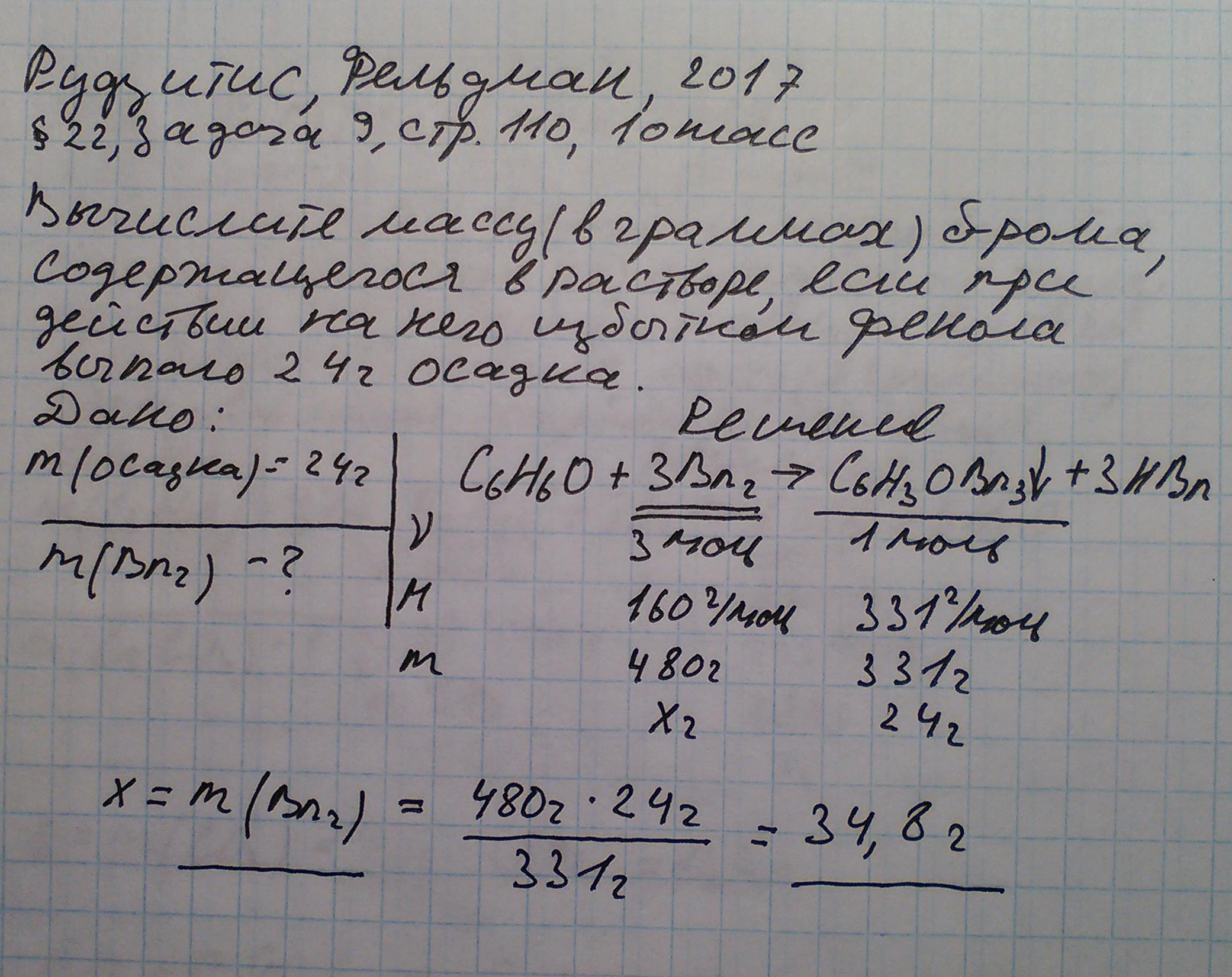 рудзитис задача 9 стр 110 химия 10 кл.jpg