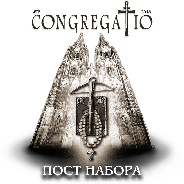 WTF Congregatio 2018 - Пост набора