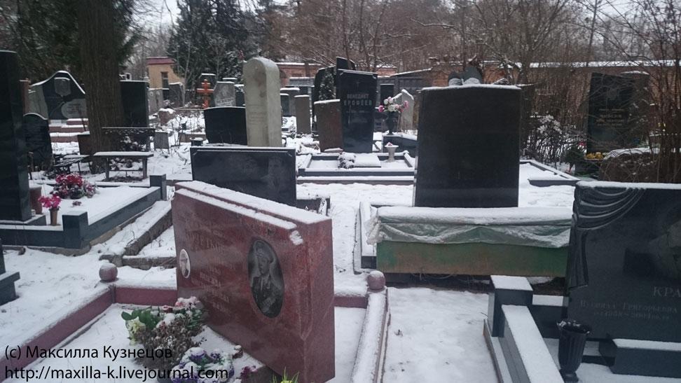 Могила Венедикта Ерофеева