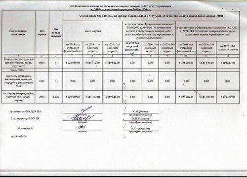 Сканировать10019.JPG