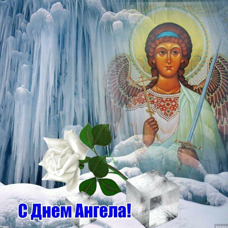 привез открытка с днем ангела андрея зимнего уже была настроена