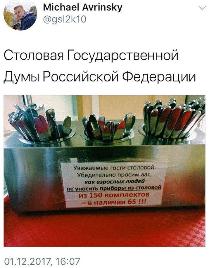 Между делом в столовой Госдумы